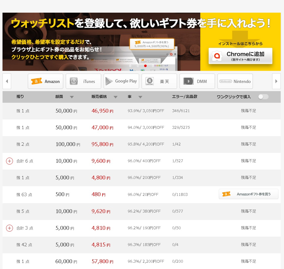 FireShot Capture 108 - amaten(アマテン) - 電子ギフト券を売りたい買いたい個人の売買サイト - https___amaten.com_