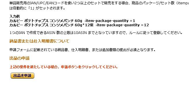 FireShot Capture 57 - Amazon セラーセントラル_ - https___sellercentral-japan.amazon