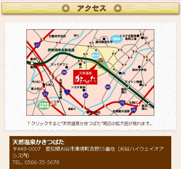FireShot Capture 30 - 天然温泉 かきつばた >アクセス - http___www.kakitsubata-spa.com_access.html